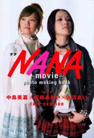 NANA-Movie