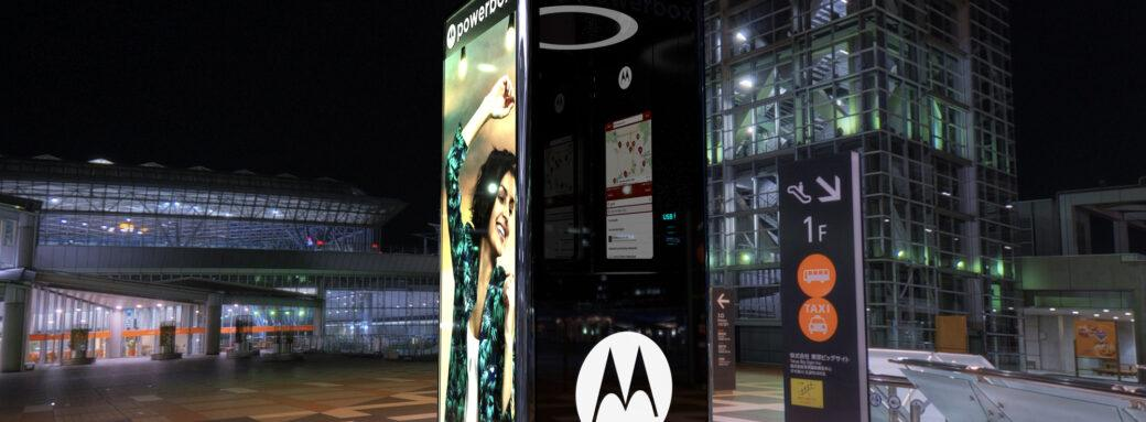 Motorola Powerbox