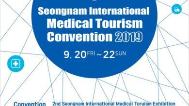 Photo de Le tourisme médical en Corée du Sud — Conférence