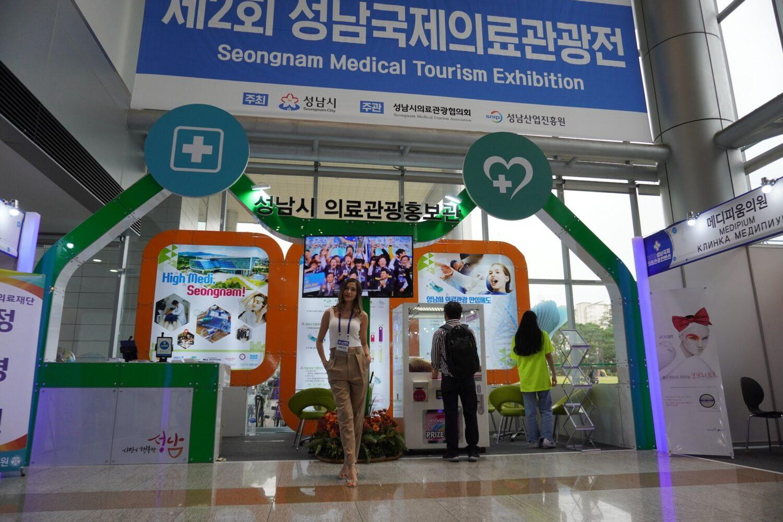 Seongnam International Medical Tour 2019