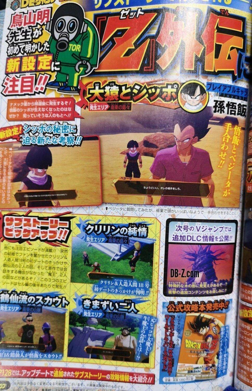 Page 1 V-Jump Dragon Ball Kakarot