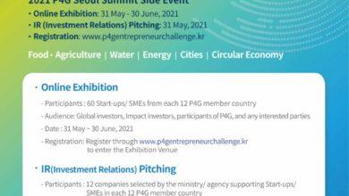 P4G-Startup-Challenge-2021