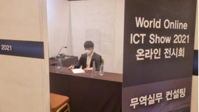 ICT-Show-COEX-korea-
